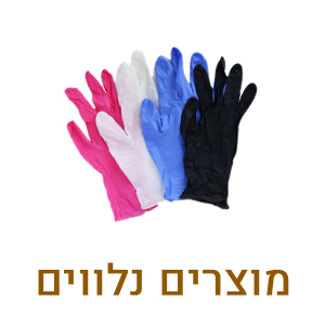 AllPack_HP-products catagory img_מוצריים נלווים (4)